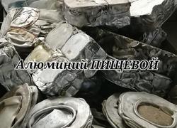 Сдать алюминий в Оренбурге оптом